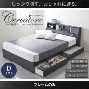 収納ベッド ダブル【Cercatore】【フレームのみ】ホワイト フラップ棚・照明・コンセントつき多機能ベッド【Cercatore】チェルカトーレ【代引不可】