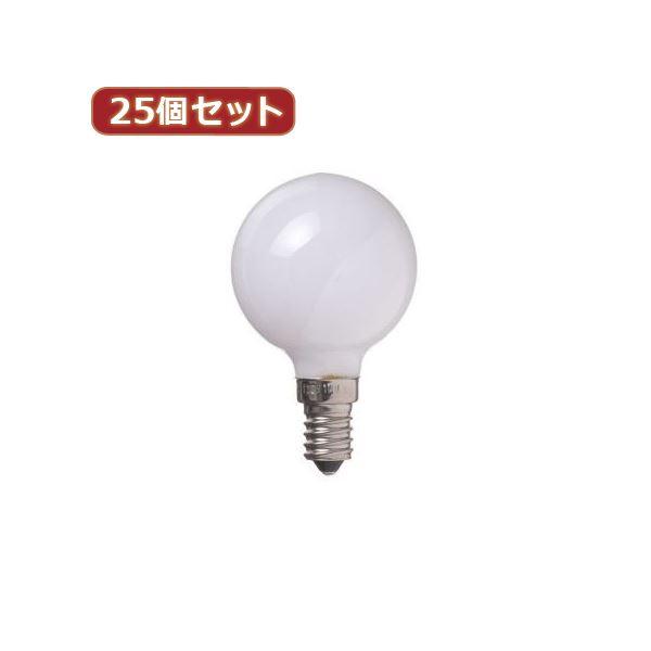 YAZAWA 25個セット ベビーボール球10WホワイトE14 G501410WX25