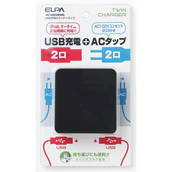 新入荷 流行 まとめ買い お得セット まとめ ELPA 新商品 USB充電付コーナータップ USB2個口 ブラック BK ×5セット AC-US22B AC2個口