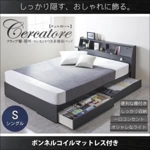 収納ベッド シングル【Cercatore】【ボンネルコイルマットレス付き】ホワイト フラップ棚・照明・コンセントつき多機能ベッド【Cercatore】チェルカトーレ【代引不可】