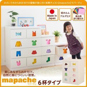 チェスト【mapache】男女兼用 6杯タイプ 小さいうちからお片付けの習慣が身に付く知育チェスト【mapache】マパーチェ【代引不可】