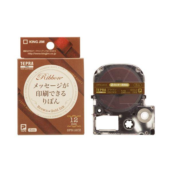 (まとめ) キングジム テプラ PRO テープカートリッジ りぼん 12mm ブラウン/金文字 SFR12CZ 1個 【×8セット】