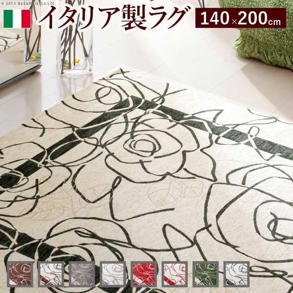 イタリア製ゴブラン織ラグ Camelia〔カメリア〕140×200cm ラグ ラグカーペット 長方形 4 :アイボリーグリーン【代引不可】