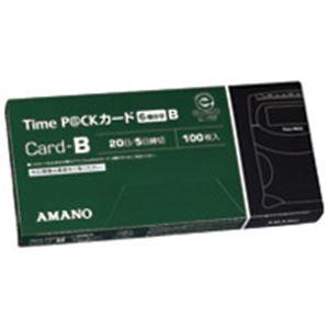 (業務用20セット) アマノ タイムパックカード(6欄印字)B