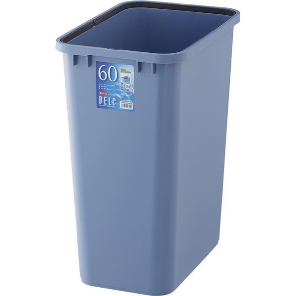 【6セット】 ダストボックス/ゴミ箱 【60S 本体】 ブルー 角型 『ベルク』 〔家庭用品 掃除用品 業務用〕(フタ別売)【代引不可】