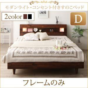 すのこベッド ダブル【フレームのみ】フレームカラー:ブラック モダンライト・コンセント付きすのこベッド Mariabella マリアベーラ