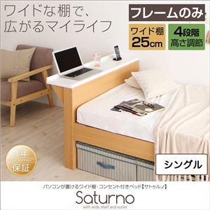 ベッド シングル【フレームのみ ワイド棚】フレームカラー:ダークブラウン パソコンが置けるワイド棚・コンセント付きベッド Saturno サトゥルノ【代引不可】