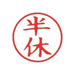 (業務用30セット) シヤチハタ 簿記スタンパー X-BKL-12 半休 赤