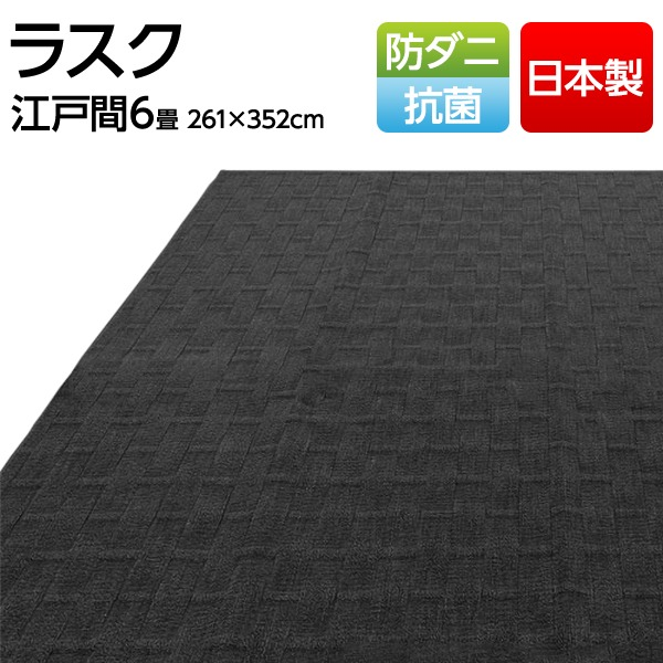 フリーカット 抗菌 防ダニカーペット 絨毯 / 江戸間 6畳 261×352cm / ブラック 平織り 日本製 『ラスク』 九装