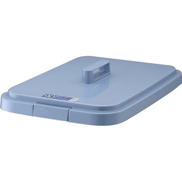 【12セット】 ダストボックス/ゴミ箱 【フタのみ単品】 90S用蓋 ブルー 角型 『ベルク』 〔家庭用品 掃除用品 業務用〕【代引不可】