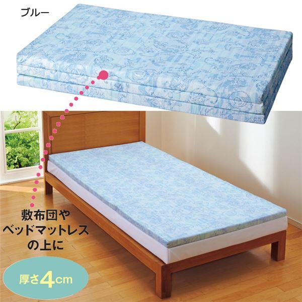 バランスマットレス/三つ折りマットレス 【ブルー/ダブルサイズ 厚さ4cm】 ベッド用/布団用