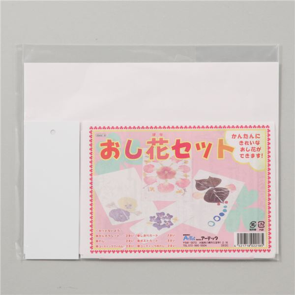 (まとめ)アーテック 押し花セット 【×30セット】