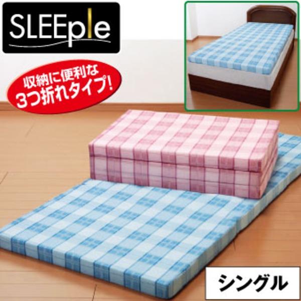 三つ折りバランスマットレス 【シングルサイズ】 日本製 格子柄/ブルー(青)【代引不可】