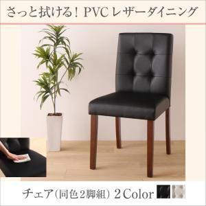【テーブルなし】チェア2脚セット ホワイト さっと拭ける PVCレザー(合皮)ダイニング fassio ファシオ