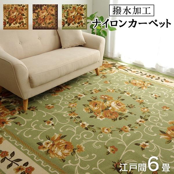 ナイロン 花柄 簡易カーペット 絨毯 撥水加工 ブラウン 江戸間6畳(約261×352cm)