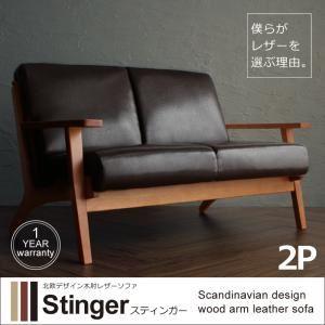 ソファー 2人掛け【Stinger】ダークブラウン 北欧デザイン木肘レザーソファ【Stinger】スティンガー