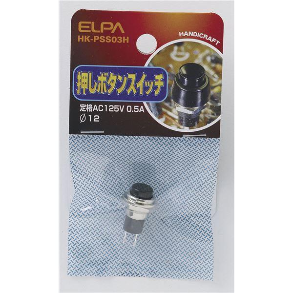 (業務用セット) ELPA 押しボタンスイッチ φ12mm HK-PSS03H 【×30セット】