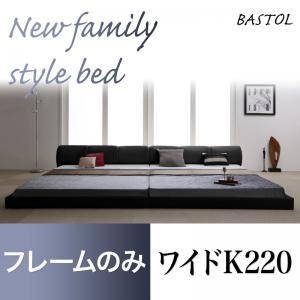 フロアベッド ワイドK220【BASTOL】【フレームのみ】ブラック モダンデザインレザーフロアベッド【BASTOL】バストル