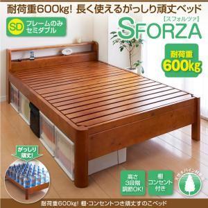 すのこベッド セミダブル【SFORZA】【フレームのみ】ブラウン 耐荷重600kg!棚・コンセントつき頑丈すのこベッド【SFORZA】スフォルツァ【代引不可】