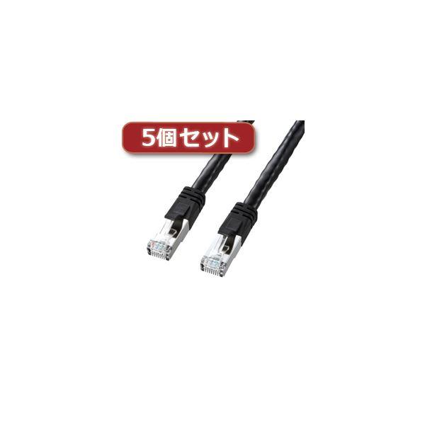 5個セット サンワサプライ PoE CAT6LANケーブル(5m) KB-T6POE-05BKX5