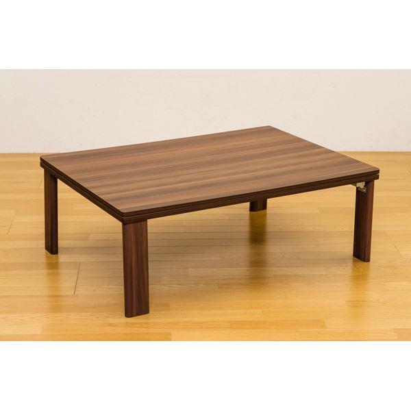 折りたたみフラットヒーターこたつテーブル 本体 【長方形/105cm×75cm】 ウォールナット リバーシブル天板 木目調【代引不可】