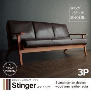 ソファー 3人掛け【キャメルブラウン】 北欧デザイン木肘レザーソファ【Stinger】スティンガー