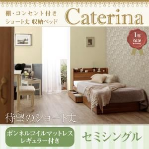 収納ベッド セミシングル【Caterina】【ボンネルコイルマットレス:レギュラー付き】フレームカラー:ウォルナットブラウン カバーカラー:さくら ショート丈 棚・コンセント付き収納ベッド【Caterina】カテリーナ