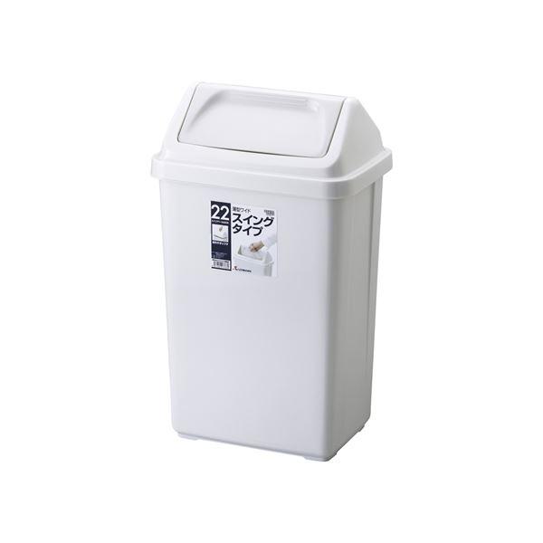【9セット】 スイング式 ゴミ箱/ダストボックス 【22DS】 グレー フタ付き 本体:PP 『HOME&HOME』【代引不可】