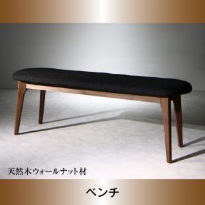 【ベンチのみ】ベンチ ダークグレー 天然木ウォールナット材 モダンデザインダイニング WAL ウォル