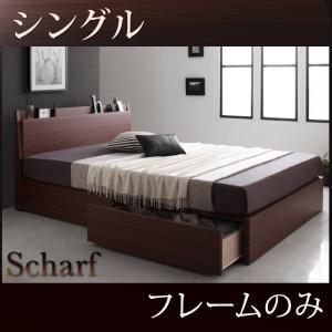 収納ベッド シングル【Scharf】【フレームのみ】ウォルナットブラウン 棚・コンセント付きスリムデザイン収納ベッド【Scharf】シャルフ【代引不可】