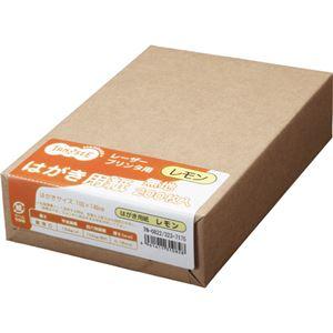 プリンター用紙 NEW 名刺 カード用紙 PPC レーザープリンター専用タイプ まとめ TANOSEE レーザープリンター用 レモン はがきサイズ用紙 1冊 200枚 ×10セット 出荷