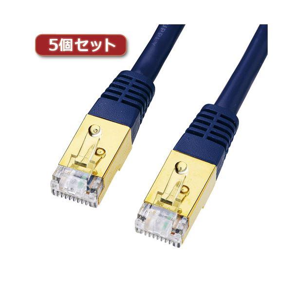 5個セット サンワサプライ カテゴリ7LANケーブル1m KB-T7-01NVNX5