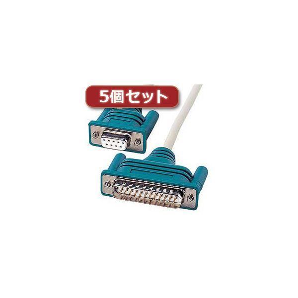 5個セット サンワサプライ RS-232Cケーブル(クロス・3m) KR-XD3X5