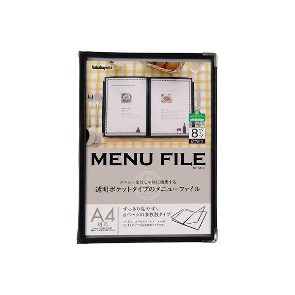 (業務用セット) メニューファイル フチ付きA4 8ページ 2ツ折り MF-A44D【×5セット】