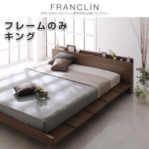 ローベッド キング【FRANCLIN】【フレームのみ】ウォルナットブラウン モダンデザインローベッド【FRANCLIN】フランクリン