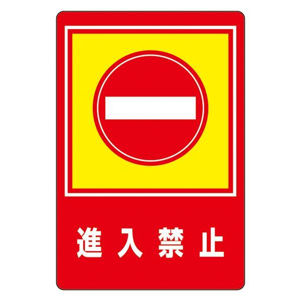 路面標識 進入禁止 路面-29【代引不可】