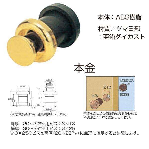 プッシュツマミ 【10個入り/本体外径φ30mm】 本金 水上金属