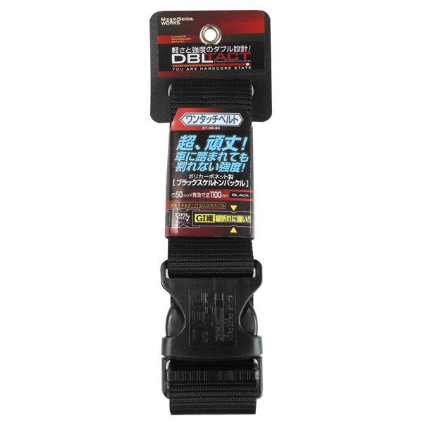 (業務用25個セット) DBLTACT ワンタッチベルト 【ブラック】 DT-OB-BK