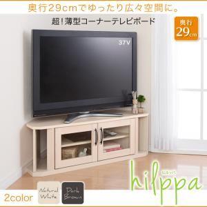 テレビ台【hilppa】ナチュラルホワイト 超!薄型コーナーテレビボード【hilppa】ヒルッパ【代引不可】
