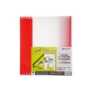 (業務用50セット) キングジム レールファイルハッサム 502-10 赤 10冊