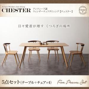 ダイニングセット 5点セット【Chester】アンティーク調ウィンザーチェアダイニング【Chester】チェスター【代引不可】