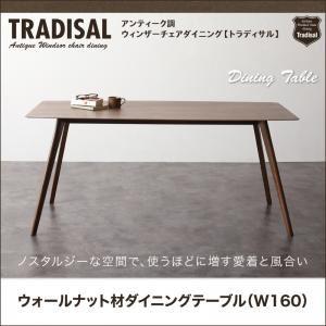 【単品】ダイニングテーブル 幅160cm【Tradisal】アンティーク調ウィンザーチェアダイニング【Tradisal】トラディサル ウォールナット材ダイニングテーブル【代引不可】