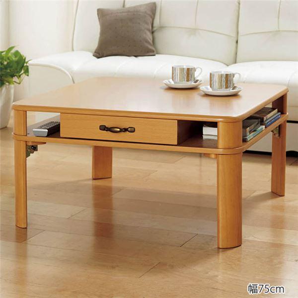 折りたたみテーブル/ローテーブル 【ライトブラウン 幅75cm】 引き出し 棚板 木製脚付き 〔リビング ダイニング〕