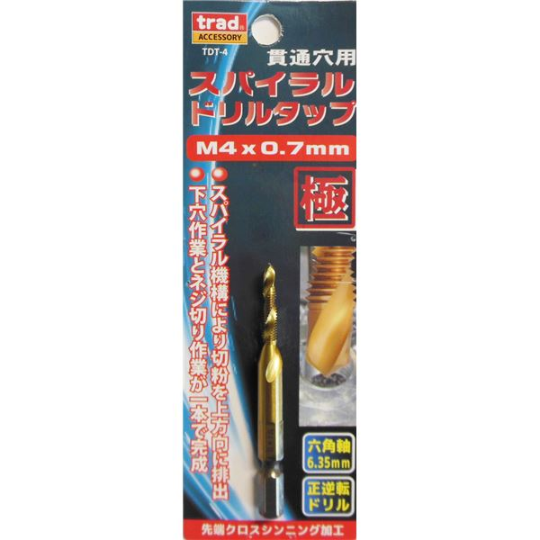 (業務用10個セット) TRAD スパイラルドリルタップ/先端工具 【貫通穴用】 M4 ピッチ0.7mm クロスシンニング加工付き TDT-4