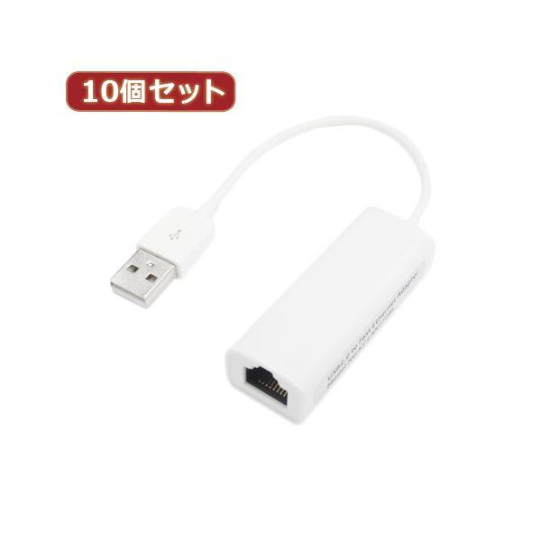変換名人 10個セット USB2.0 to LANアダプタ USB2-LANX10