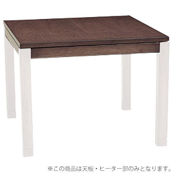 こたつテーブル 【天板部のみ 脚以外】 幅90cm ブラウン 正方形 『シェルタ』【代引不可】