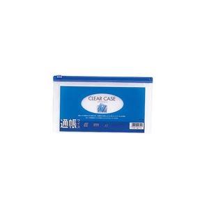 (業務用200セット) LIHITLAB クリアケース ファスナー付 F-159 通帳サイズ 藍