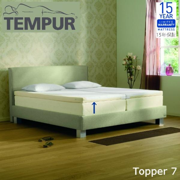 【TEMPUR テンピュール】 薄型 低反発マットレス 【クイーン】 厚さ7cm かため 洗えるカバー付き 『トッパー7』【代引不可】