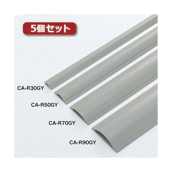 5個セット サンワサプライ ケーブルカバー(グレー、1m) CA-R90GYX5