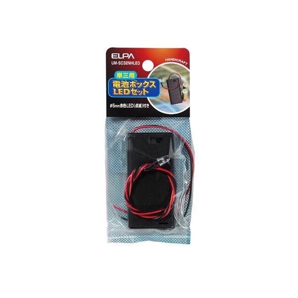(業務用セット) ELPA スイッチ&カバー付電池ボックス単3形*2本 LED付 UM-SC32NHLED 【×20セット】